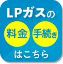 LPガス申し込みフォーム