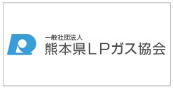 一般社団法人 熊本県LPガス協会